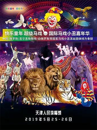 国际马戏小丑六一嘉年华