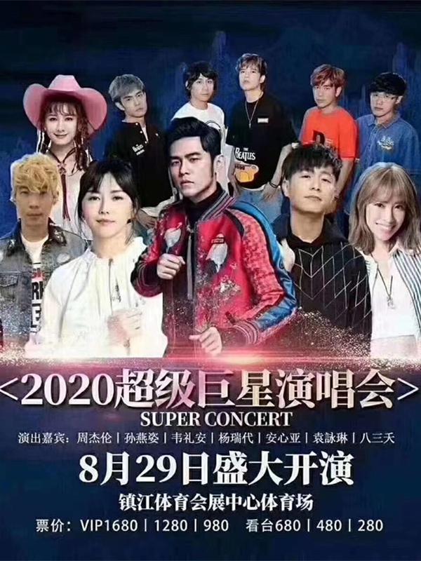 江苏镇江2020超级巨星演唱会