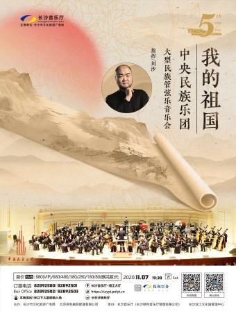 我的祖国-大型民族管弦乐专场音乐会