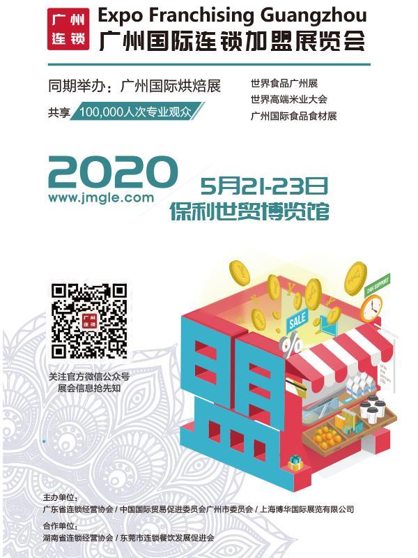 广州国际连锁加盟展