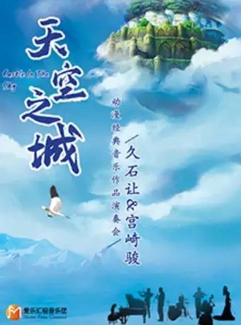 """""""天空之城""""--久石让&宫崎骏动漫经典"""
