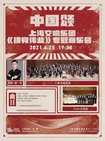 上海交响乐团《建党伟业》专题音乐会(一)