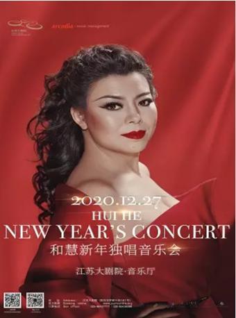 和慧新年独唱音乐会
