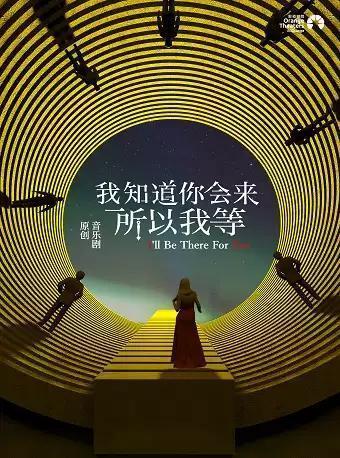 【石家庄】原创音乐剧《我知道你会来,所以我等》-石家庄站