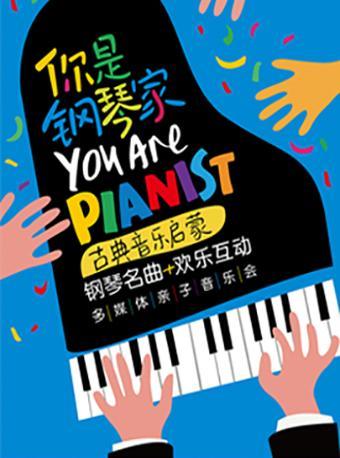 你是钢琴家 古典音乐启蒙亲子音乐会