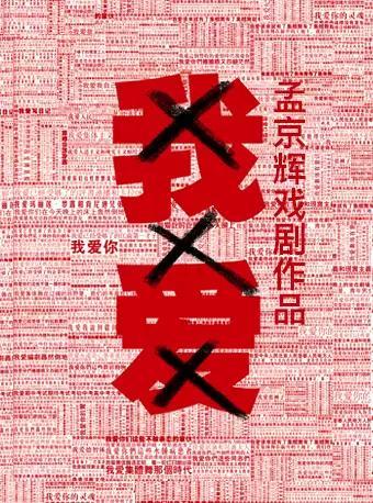 孟京辉戏剧作品《我爱xxx》