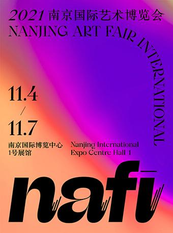 2021NAFI南京国际艺术博览会