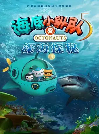 兒童劇《海底小縱隊5深海探秘》