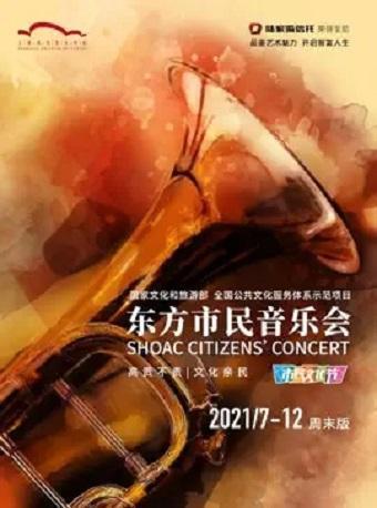 【上海】小伙伴的歌——中国福利会少年宫小伙伴艺术团合唱团音乐会