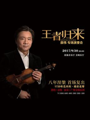 薛伟小提琴专场演奏会