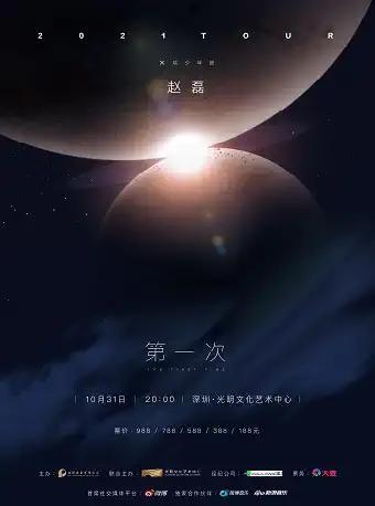 X玖少年团赵磊《第 一次》巡演深圳站