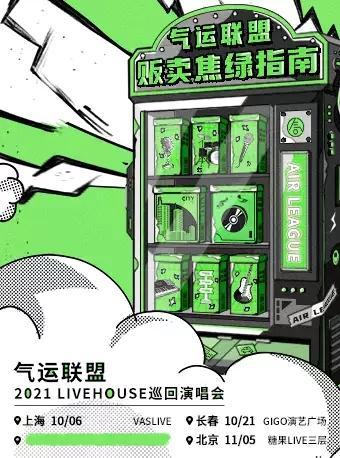 气运联盟「贩卖焦绿指南」巡演 上海站