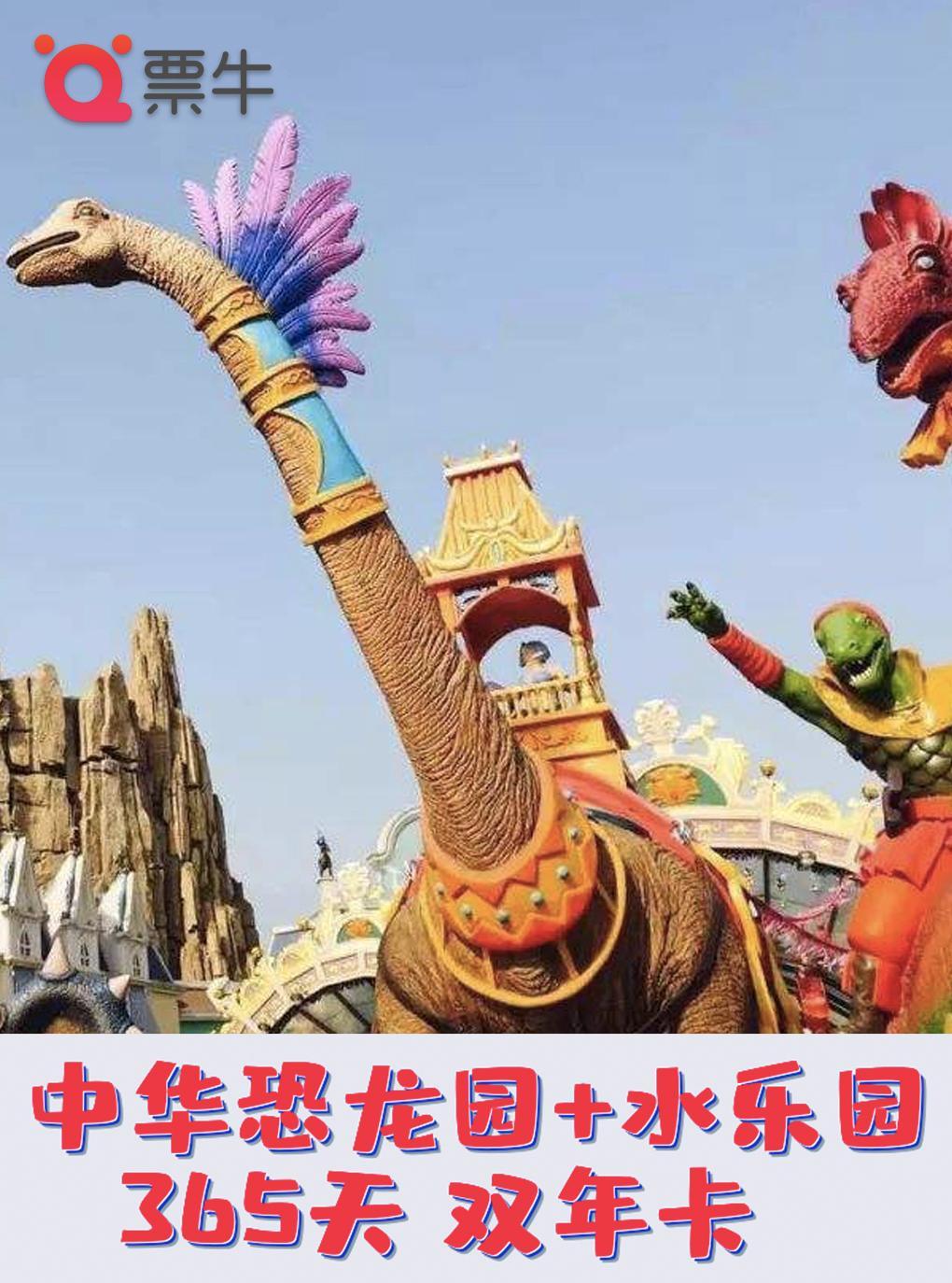 江苏常州中华恐龙园年卡