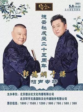 德云社成立二十五周年之郭德纲于谦相声专场