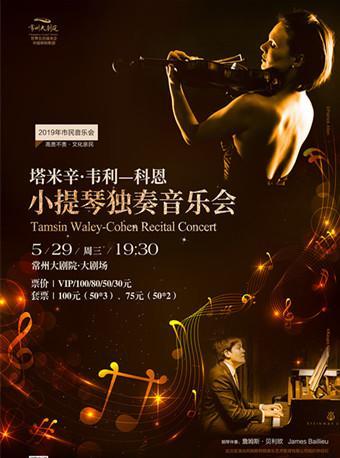 塔米辛·韦利-科恩小提琴音乐会