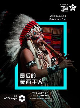 亚历桑德罗印第安音乐品鉴会