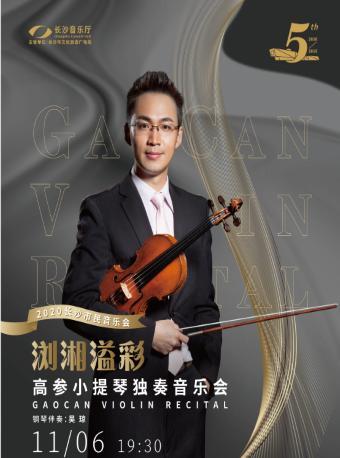 浏湘溢彩·高参小提琴独奏音乐会