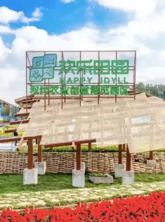 华侨城·现代农业创意博览园区