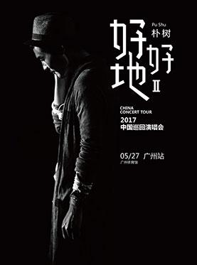 """朴树""""好好地II""""2017中国巡回演唱会 广州站"""