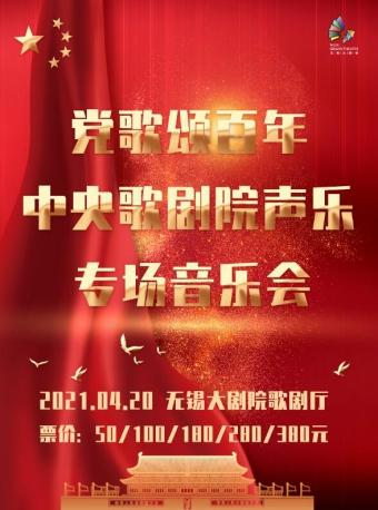 党歌颂百年·中央歌剧院声乐专场音乐会