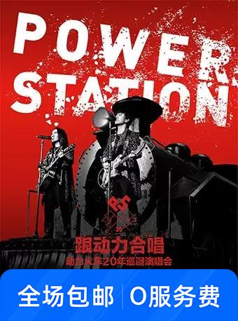 动力火车 巡演成都站