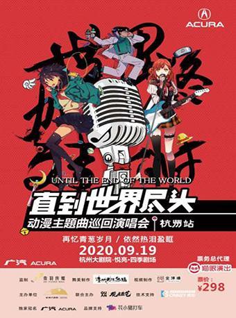 杭州|2020经典动漫歌曲演唱会