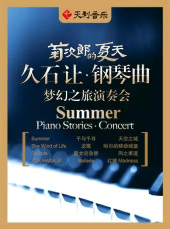 久石让钢琴曲梦幻之旅演奏会