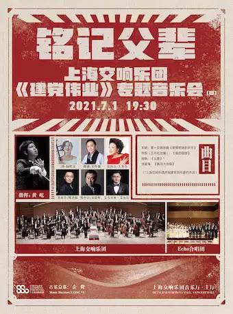 上海交响乐团《建党伟业》专题音乐会(四)