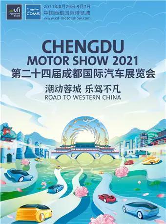 第二十四届成都国际车展