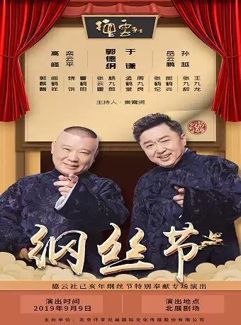 北京  纲丝节特别奉献专场演出