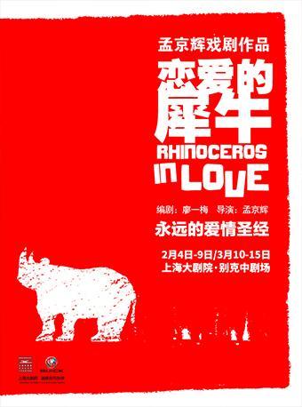 孟京輝戲劇作品《戀愛的犀牛》
