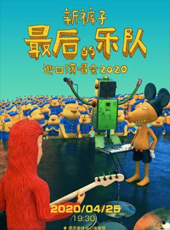 新裤子「最后的乐队」2020巡回演唱会