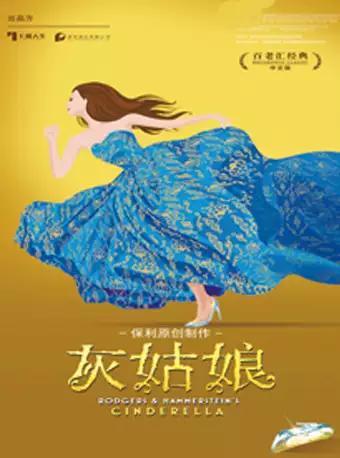 音乐剧《灰姑娘》中文版-温州站