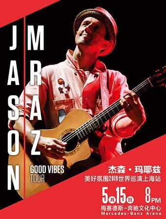 杰森玛耶兹巡演上海站