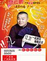 """2017德云社-岳云鹏相声""""爱岳之城跨年专场-广州"""""""