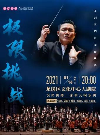 深圳交响乐团音乐会《极限挑战》