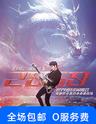 王力宏《龙的传人2060》巡回演唱会杭州站