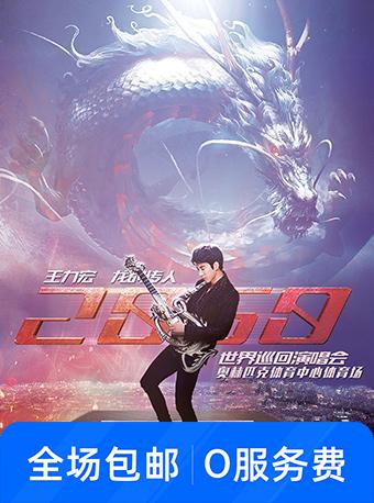 王力宏杭州演唱会