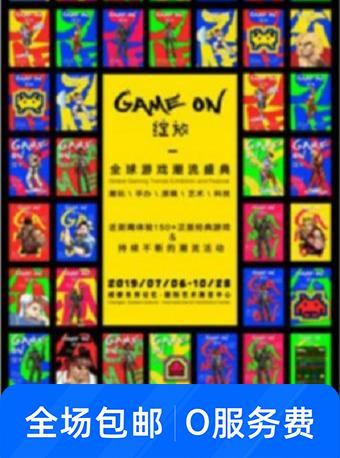 Game On 绽放 全球游戏潮流盛典