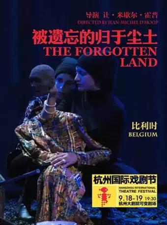 杭州站《被遗忘的归于尘土》