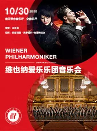 维也纳爱乐乐团音乐会 武汉