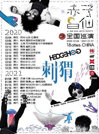 刺猬乐队《赤子白仙》巡演 昆明站