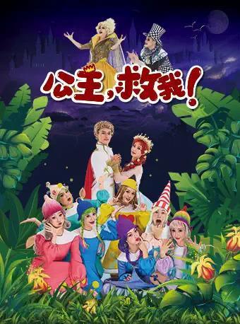 音乐童话剧《公主,救我!》