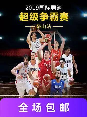 2019国际男篮超级争霸赛鞍山站