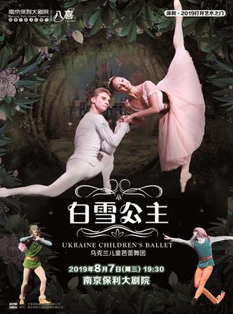儿童芭蕾舞剧《白雪公主》