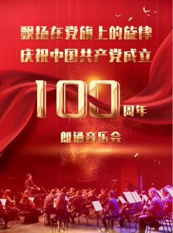 慶祝中國共 產黨成立100周年朗誦音樂會