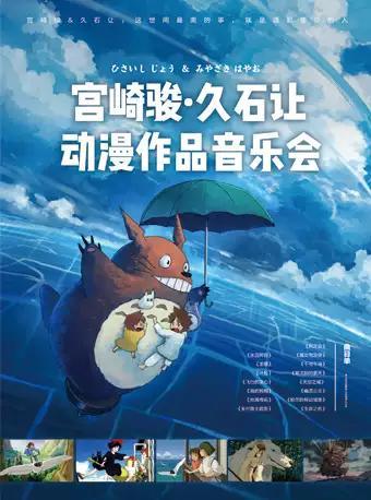 宫崎骏•久石让动漫音乐会