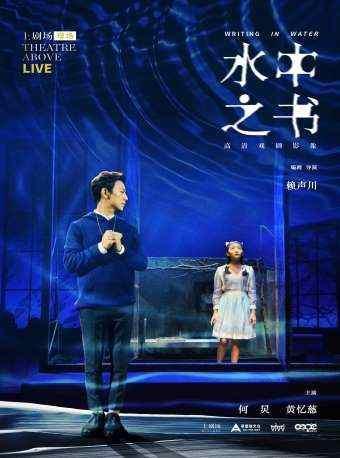 高清放映·上剧场赖声川作品《水中之书》