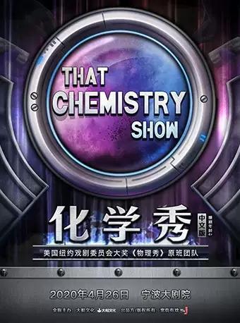 亲子科学剧《化学秀》中文版