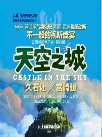 久石让&宫崎骏作品《天空之城》
